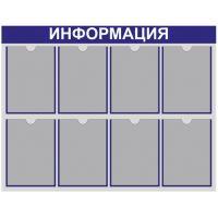 информационный стенд на 8 карманов А4 (4х4)